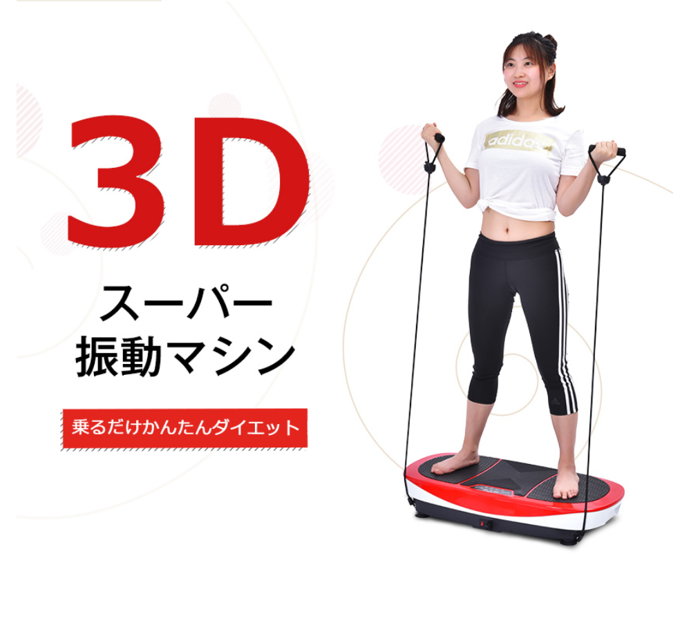 BTM 3D-Super-Vibrationsgerät für den Innenbereich - Rot